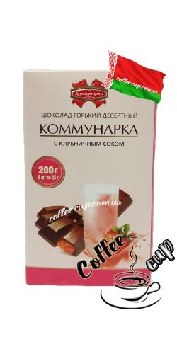 Шоколад Коммунарка с клубничным соком 200g