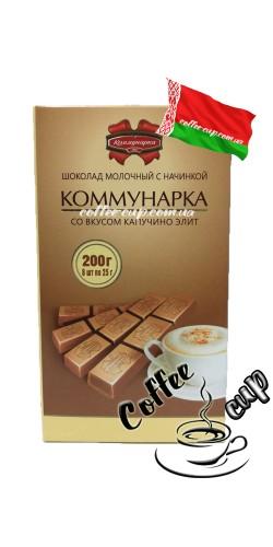 Шоколад Коммунарка со вкусом капучино 200g