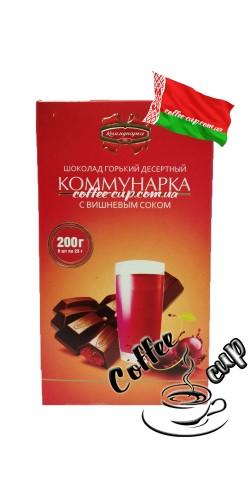 Шоколад Коммунарка с вишневым соком 200g