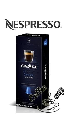 Кофе в капсулах Gimoka NESPRESSO Soave (без кофеина) 200шт