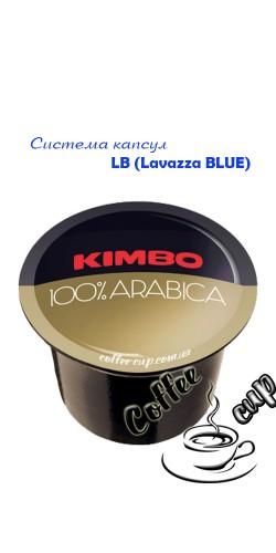 Кофе Kimbo Blue Espresso 100% Arabica в капсулах 96 шт