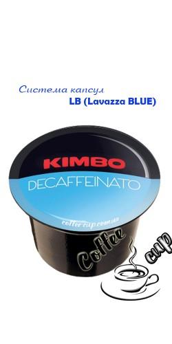 Кофе Kimbo Blue Espresso Decaffeinato в капсулах 96 шт