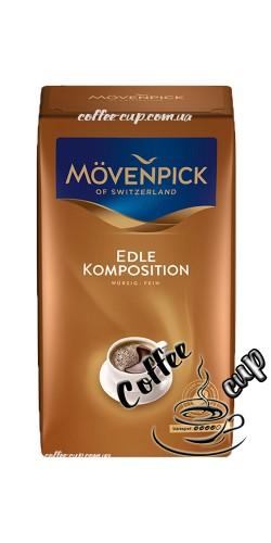 Кофе Movenpick Edle Komposition молотый 500гр