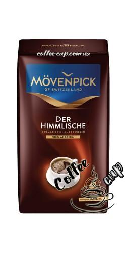 Кофе Movenpick Der Himmlische молотый 500гр