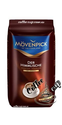 Кофе Movenpick Der Himmlische в зернах 500гр