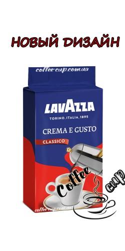 Lavazza Crema e Gusto Classico молотый 250гр
