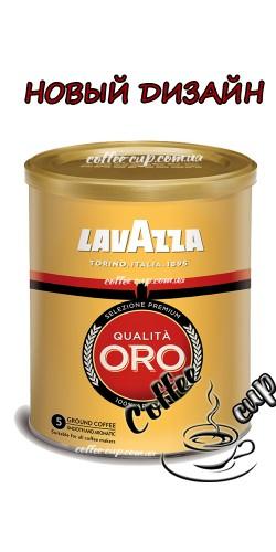 Lavazza Qualita Oro молотый в ж/б 250гр