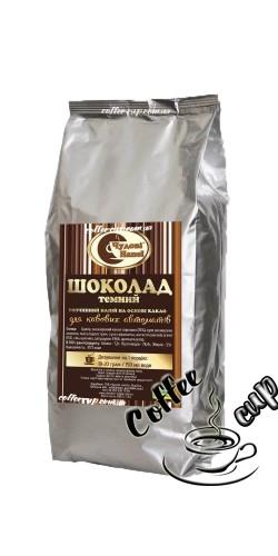 Горячий шоколад Темный 1kg